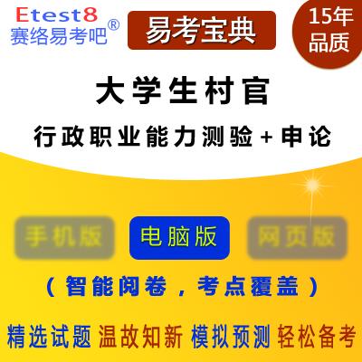 2019年大学生村官考试(行政职业能力测验+申论)易考宝典软件
