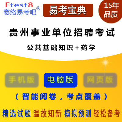 2019年贵州事业单位招聘考试(公共基础知识+药学)易考宝典软件