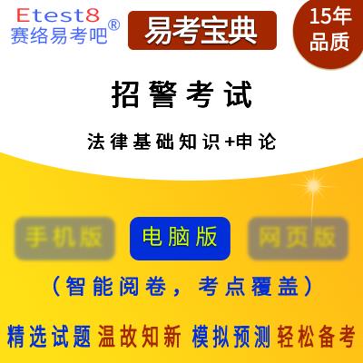 2021年四川警�蛰o助人�T招聘考�(基本法律知�R)易考��典�件