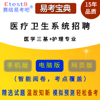 2021年�t���l生系�y招聘考�(�t�W三基+�o理��I)易考��典�件