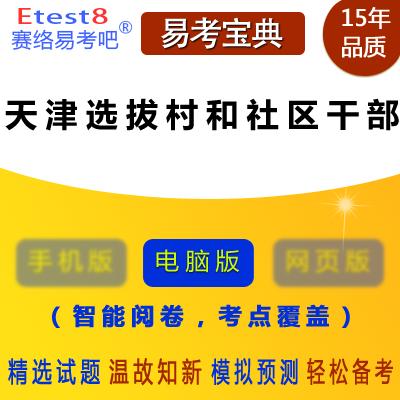 2019年天津选拔村和社区干部考试易考宝典软件