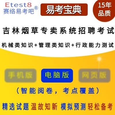 2020年(nian)吉林(lin)��草�Yu(mai)系�y招聘考�(shi)(�C械dao)嘀 管(guan)理�知�R+行政(zheng)能力�y�(shi))易考��(bao)典�件