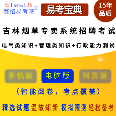 2020年(nian)吉林(lin)��草�Yu(mai)系�y招聘考�(shi)(��忸�知�R+管(guan)理�知�R+行政(zheng)能力�y�(shi))易考��(bao)典�件