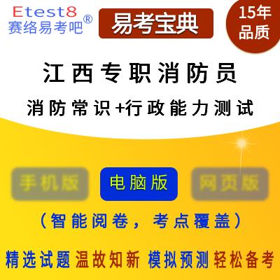 2020年江西专职消防员招聘考试(消防常识+行政能力测试)易考宝典软件
