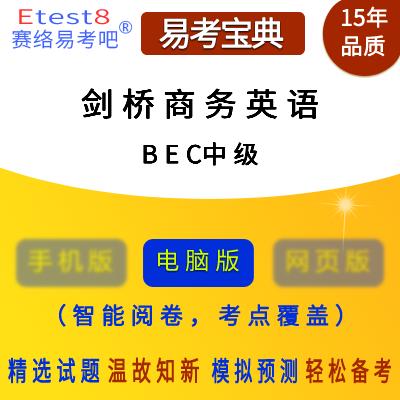 2020年剑桥商务英语考试(BEC中级)易考宝典软件