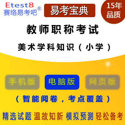 2020年教师职称考试(美术学科知识)易考宝典软件(小学)