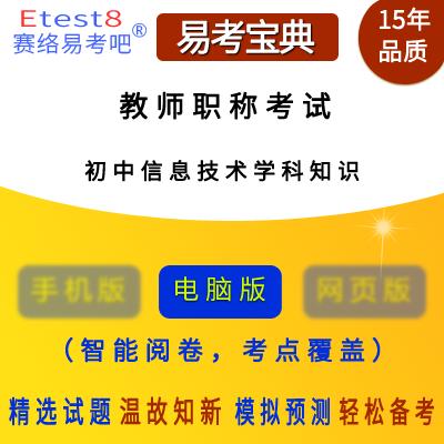 2020年教师职称考试(信息技术学科知识)易考宝典软件(初中)