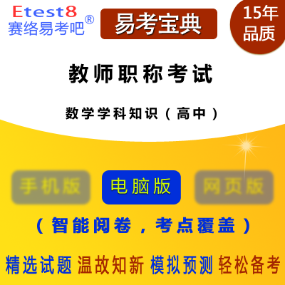 2020年教师职称考试(数学学科知识)易考宝典软件(高中)