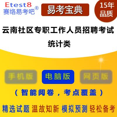2020年云南社区专职工作人员招聘考试(统计类)易考宝典软件