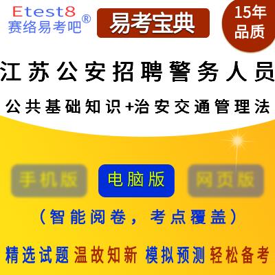 2019年江苏公安招聘警务人员考试(公共基础知识+治安交通管理法)易考宝典软件