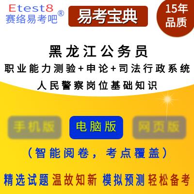 2020年黑龙江公务员考试(行政职业能力测验+申论+司法行政系统人民警察岗位基础知识)易考宝典软件