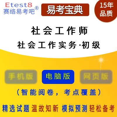 2020年全��助」理社��工作��《社ω ��工作���眨ǔ跫�)》易考��典�件