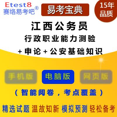 2019年江西公��T考�(行政��I能力�y�+申�+公安基�A知�R)易考��典�件