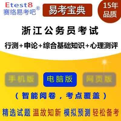 2022年浙江公务员考试(行测+申论+综合基础知识+心理测评)易考宝典软件(含4科)