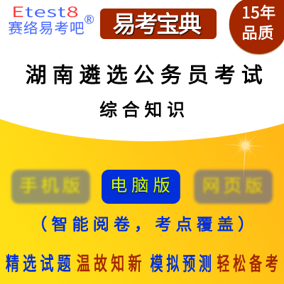 2019年湖南公开遴选公务员考试(综合知识)易考宝典软件