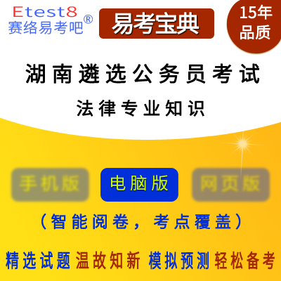 2019年湖南公开遴选公务员考试(法律专业知识)易考宝典软件