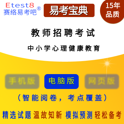 2020年教师招聘考试(心理健康教育)易考宝典软件(中小学)