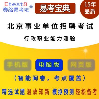 2020年北京事业单位招聘考试(行政职业能力测验)易考宝典软件