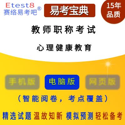 2020年教师职称考试(心理健康教育)易考宝典软件