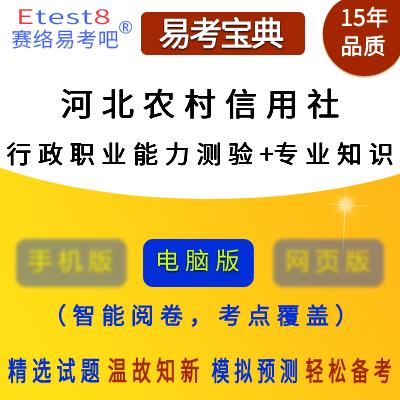 2020年河北农村信用社公开招聘考试(行政职业能力测验+专业知识)易考宝典软件
