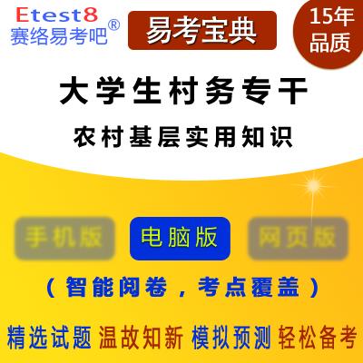 2019年公开选聘大学生村务专干考试(农村基层实用知识)易考宝典软件