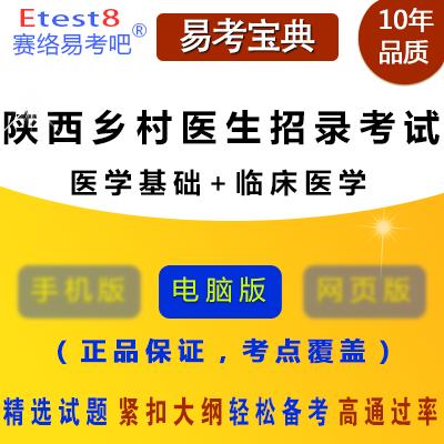 2019年陕西乡村医生招录考试(医学基础+临床医学)易考宝典软件
