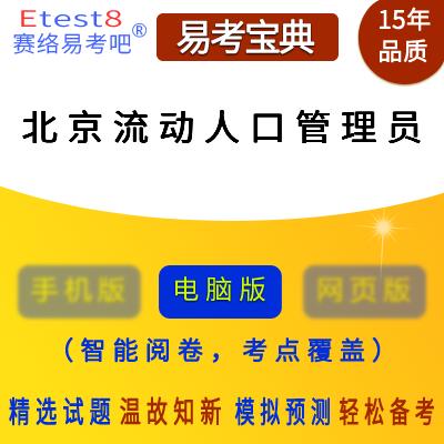 2019年北京公安招聘流动人口管理员考试易考宝典软件