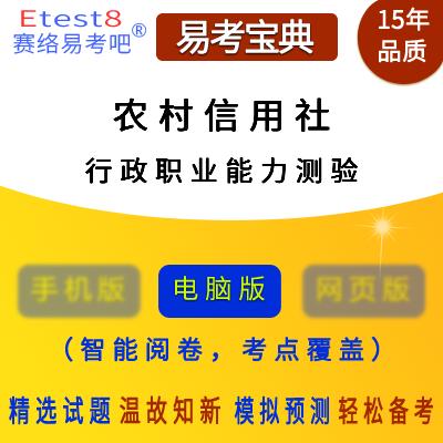2020年农村信用社公开招聘考试(行政职业能力测验)易考宝典软件