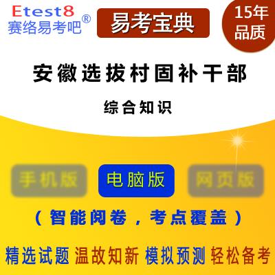 2020年安徽公开选拔村固补干部考试(综合知识)易考宝典软件