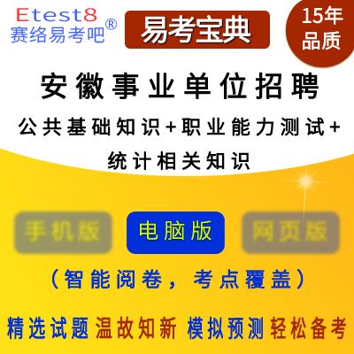 2020年安徽事业单位招聘考试(综合知识/公共基础知识+统计相关知识)易考宝典软件