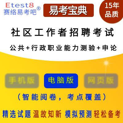 2020年(nian)社(she)�^工(gong)作者招聘考�(shi)(公共bu)  行政(zheng)��Ide)芰Σ庋yan)+申�)易考��(bao)典�件