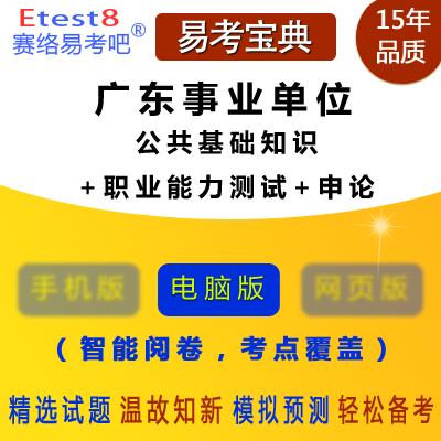 2019年广东事业单位招聘考试(公共基础知识+行政职业能力测验+申论)易考宝典软件