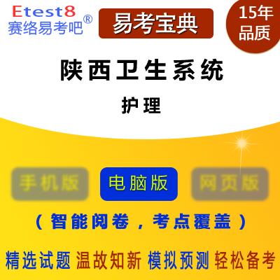 2019年陕西卫生系统招聘考试(护理专业)易考宝典软件