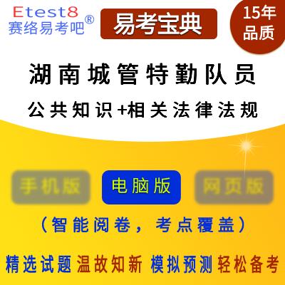 2020年湖南城管特勤队员招聘考试(公共知识+相关法律法规)易考宝典软件