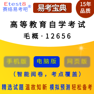 2021年高等教育自学考试《毛泽东思想和中国特色社会主义理论体系概论・12656》易考宝典软件