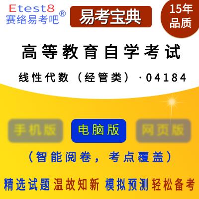 2021年高等教育自学考试《线性代数(经管类)・04184》易考宝典软件