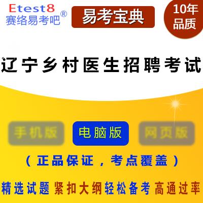 2019年辽宁乡村医生招聘考试易考宝典软件