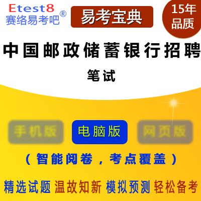 2020年中国邮政招聘考试易考宝典软件