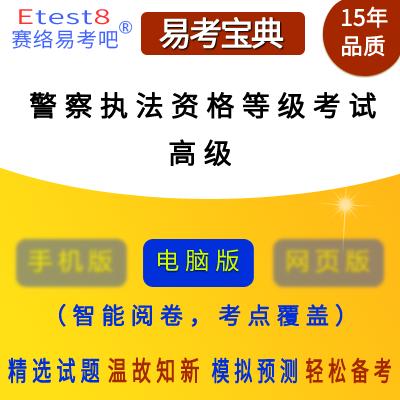 2019年公安�C�P人民警察(高�)�谭ㄙY格等�考�易考��典�件