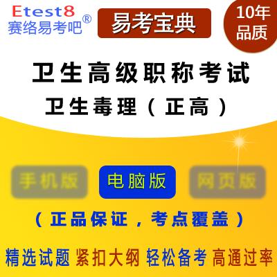 2021年卫生高级职称考试(卫生毒理)易考宝典软件(正高)
