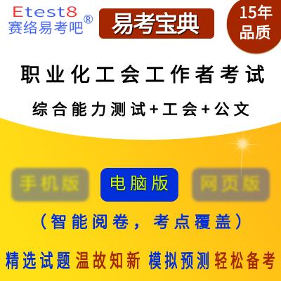 2019年社区职业化工会工作者考试(综合能力测试+工会基础知识+公文写作)易考宝典软件