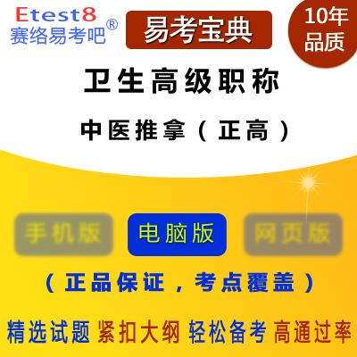 2020年卫生高级职称考试(中医推拿)易考宝典软件 (正高)