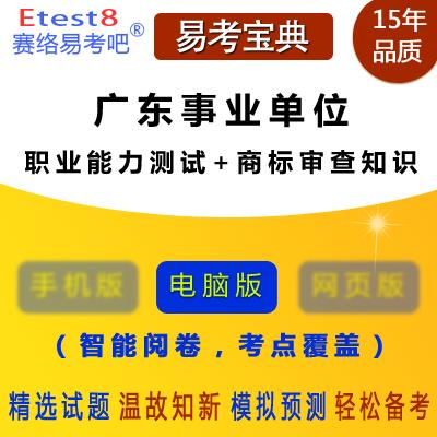 2019年广东事业单位招聘考试(行政职业能力测试+商标审查知识)易考宝典软件