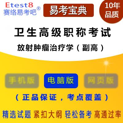 2019年�l生高���Q考�(放射�[瘤治���W)易考��典�件(副高)