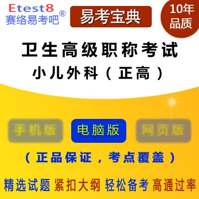 2019年卫生高级职称考试(小儿外科)易考宝典软件(正高)