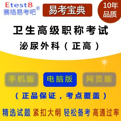 2019年卫生高级职称考试(泌尿外科)易考宝典软件(正高)