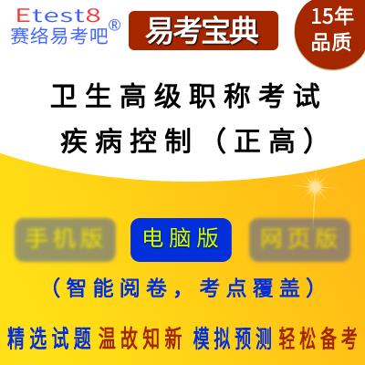 2019年卫生高级职称考试(疾病控制)易考宝典软件(正高)
