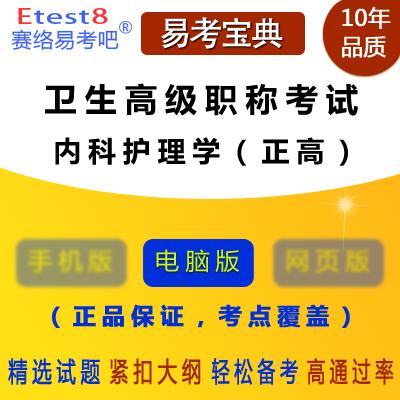 2019年卫生高级职称考试(内科护理学)易考宝典软件(正高)