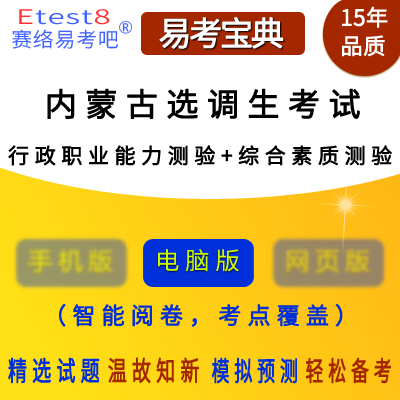 2021年内蒙古选调生考试(行政职业能力测验+综合素质测验)易考宝典软件