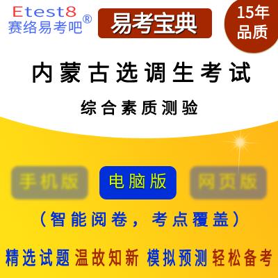 2021年内蒙古选调生考试(综合素质测验)易考宝典软件